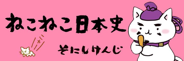 ねこねこ日本史の画像 p1_23