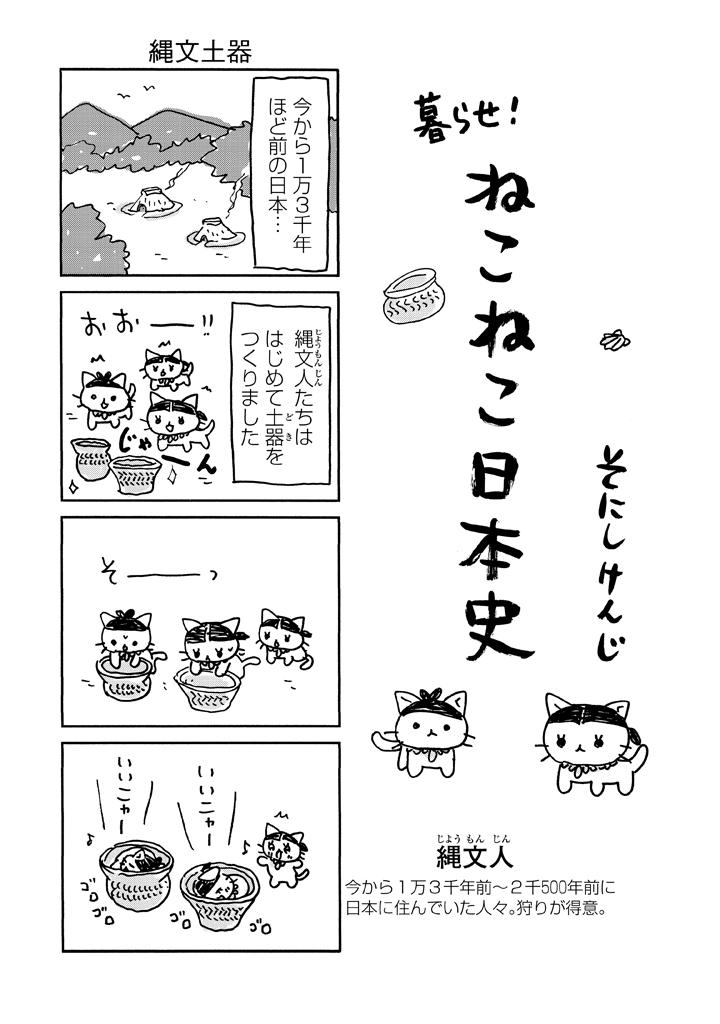ねこねこ日本史の画像 p1_9