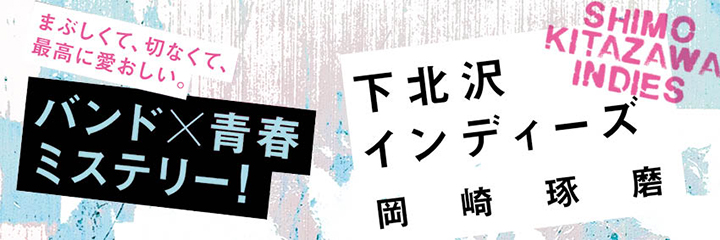 『下北沢インディーズ』刊行に至るまでのこと 岡崎琢磨