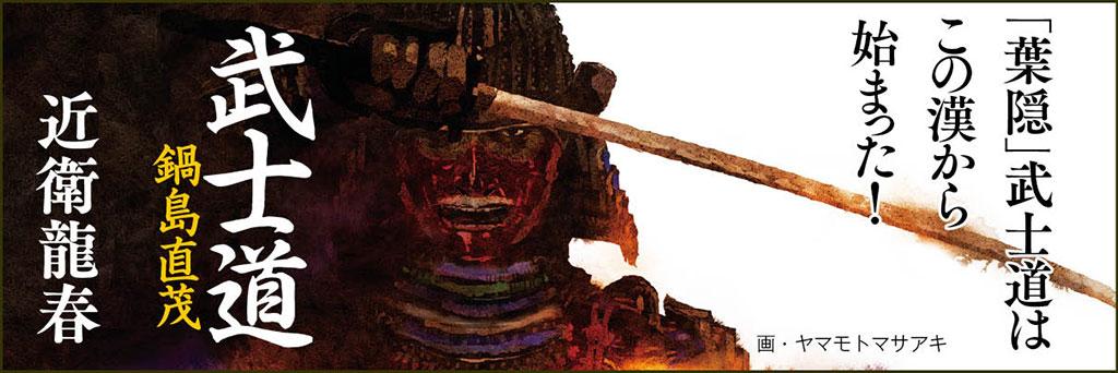 人を動かし泰平の世の下克上を果たした戦国武将・鍋島直茂 近衛龍春