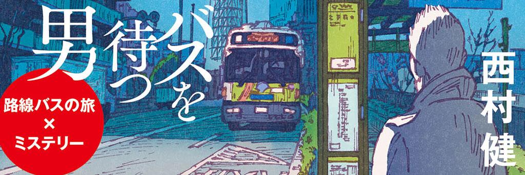 世にも珍しい、バス・ミステリー 杉江松恋(文芸評論家)