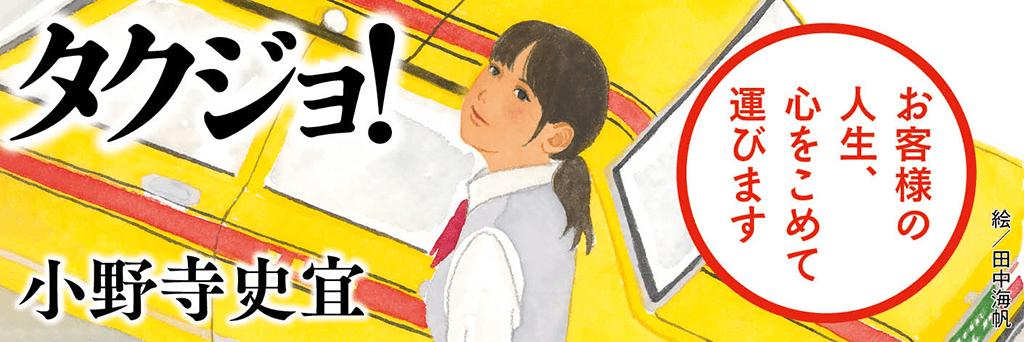 小さな失敗や喜びを繰り返しながら「働く人」を描く物語 藤田香織(書評家)