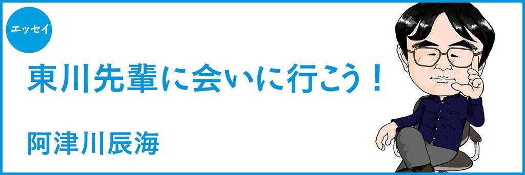 「東川先輩に会いに行こう!」阿津川辰海