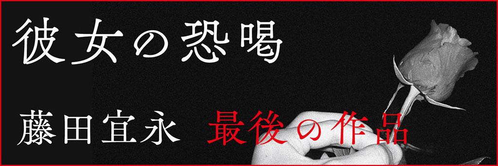 白鳥の歌 西上心太(文芸評論家)