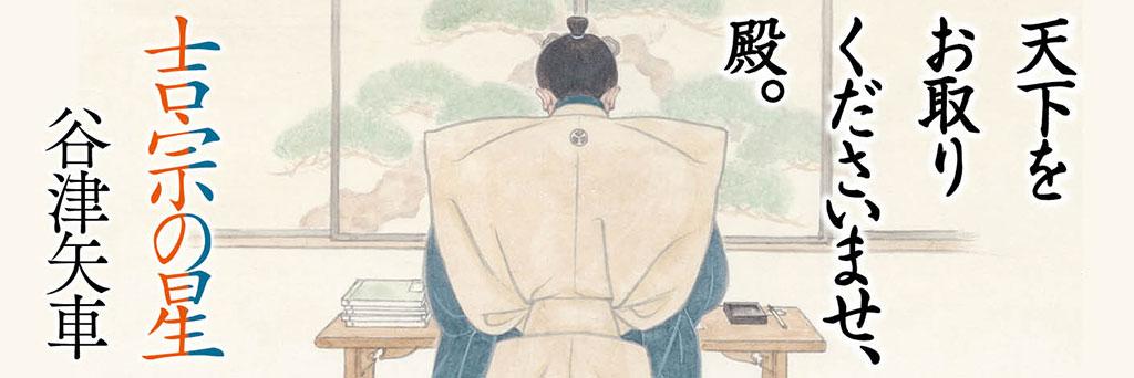 暴れん坊じゃない、孤独な八代将軍の物語 谷津矢車『吉宗の星』  大矢博子(書評家)