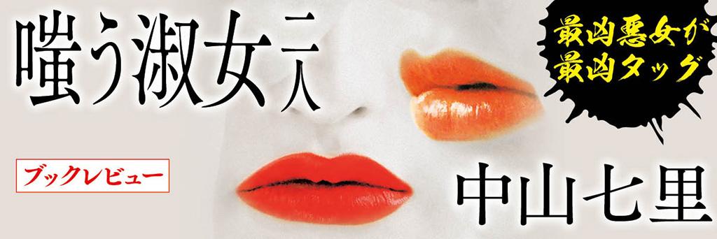 強烈なホワイ・ダニット趣向のミステリー。「淑女シリーズ」は新たな段階へ  香山二三郎(コラムニスト)